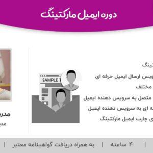 دوره ایمیل مارکتینگ در مشهد