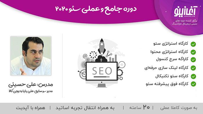 دروه اموزشی سئو علی حسینی
