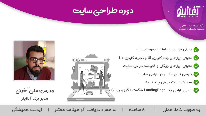 دوره طراحی سایت در مشهد