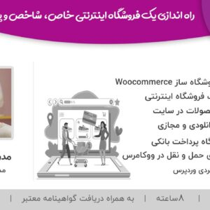 دوره طراحی فروشگاه اینترنتی در مشهد
