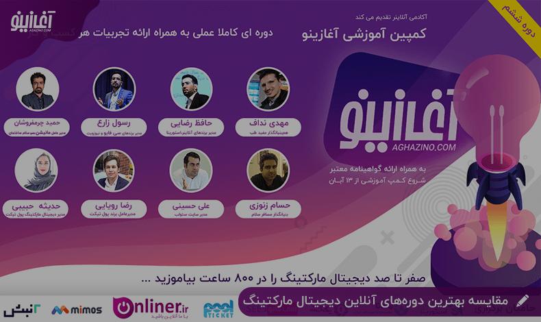 دوره آنلاین و جامع دیجیتال مارکتینگ و طراحی سایت