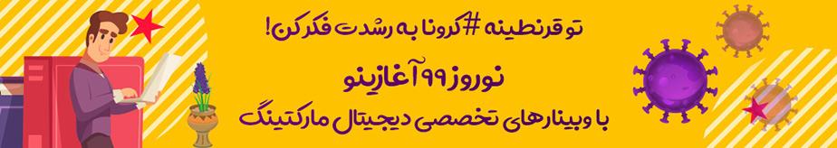 وبینار دیحیتال مارکتینگ