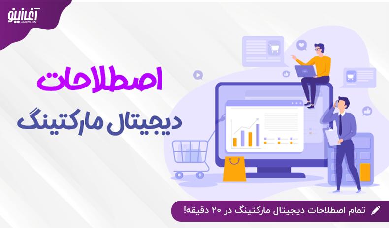 اصطلاحات رایج و کاربردی دیجیتال مارکتینگ در 15 دقیقه
