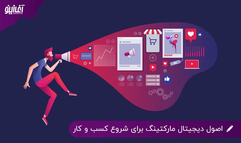 اصول دیجیتال مارکتینگ برای شروع کسب و کار