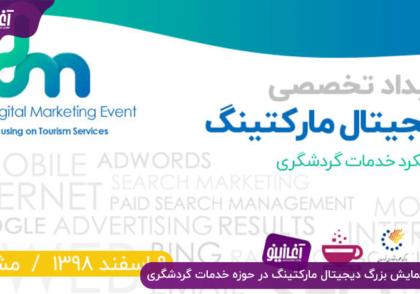 همایش بزرگ دیجیتال مارکتینگ در حوزه خدمات گردشگری