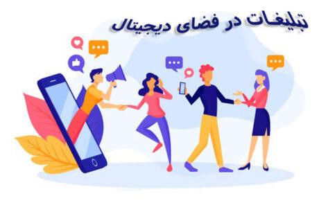 تبلیغات در فضای دیجیتال