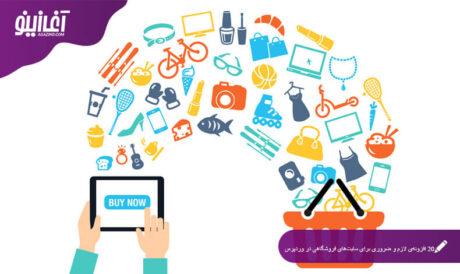 20 افزونهی لازم و ضروری برای سایتهای فروشگاهی در وردپرس