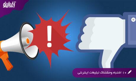 اشتباهات بزرگ تبلیغات آنلاین