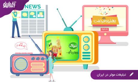تبلیغاتی که در ایران موثر هستند