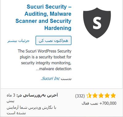 افزونهی امنیتی Sucuri-Security در مخزن وردپرس