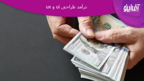 درآمد طراحی ui و ux