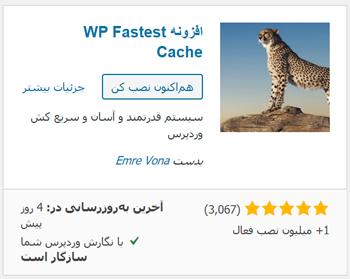 افزونهی افزایش سرعت wp fastest cache در مخزن وردپرس