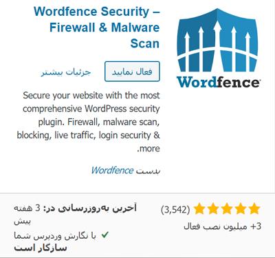 افزونهی امنیتی Wordfence-security در مخزن وردپرس