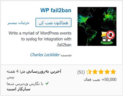 افزونهی امنیتی Wp-fail2ban در مخزن وردپرس