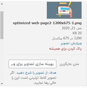 استفاده از متن جایگزین تصور در وردپرس برای بهینهسازی تصاویر