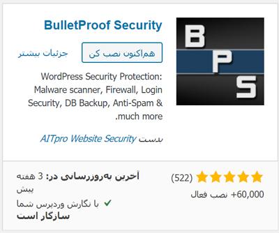 افزونهی امنیتی bulletproof-security در مخزن وردپرس