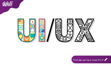 تفاوت بین ui و ux و مقایسهی آنها