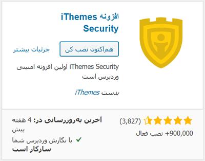 افزونهی امنیتی iThemes-security در مخزن وردپرس