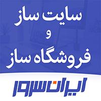 سایت ساز آمادهی ایرانی ایران سرور