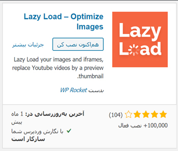 افزونهی افزایش سرعت lazy load در مخزن وردپرس
