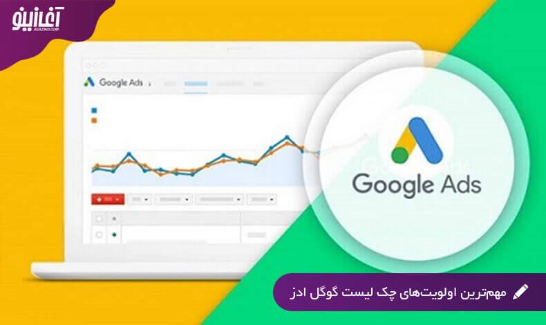 اولویتهای چک لیست گوگل ادز
