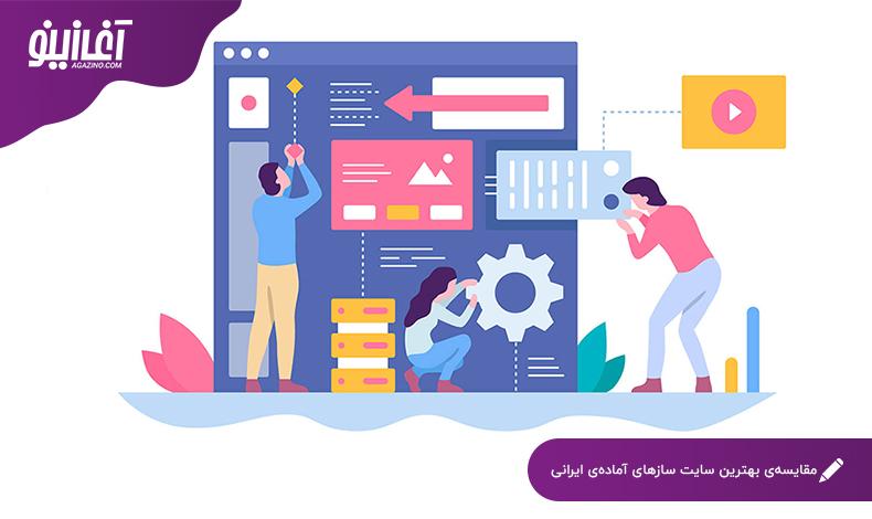 سایتساز آمادهی ایرانی