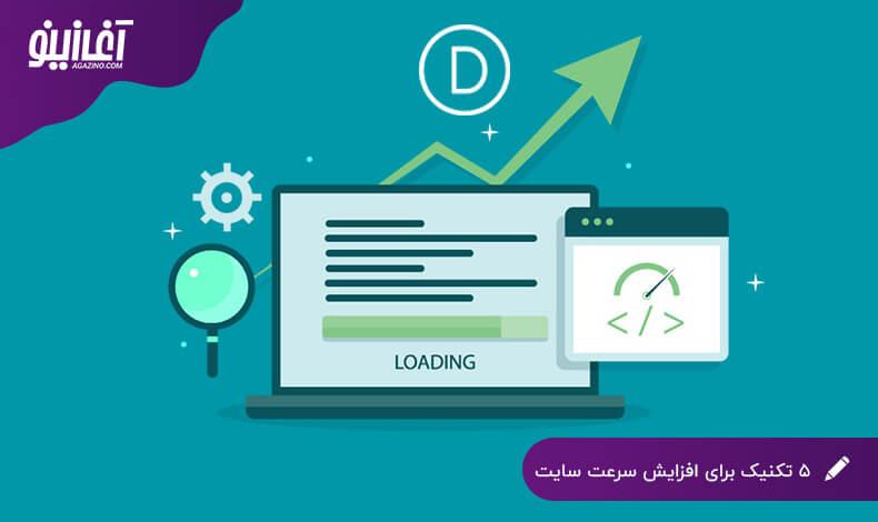 افزایش سرعت لود شدن سایت