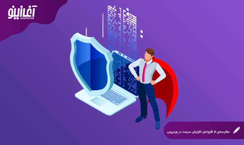 تامین امنیت سایت با استفاده از افزونههای امنیتی