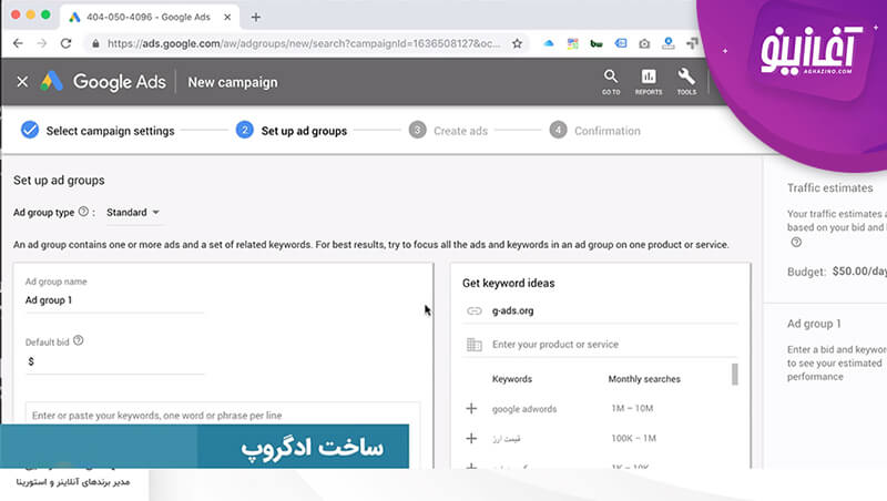 صفحه ساخت ادگروپ گوگل ادز