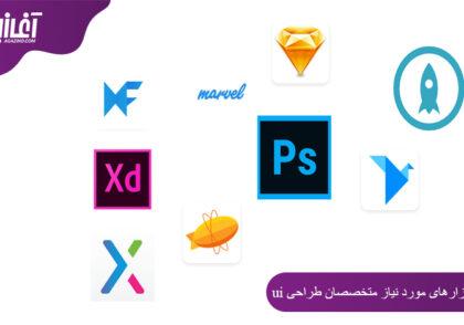 ابزارهای مورد نیاز طراحان رابط کاربری