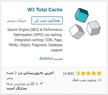 افزونهی افزایش سرعت w3 total cache در مخزن وردپرس