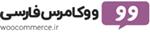 لوگوسایت ووکامرس فارسی