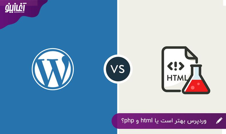 وردپرس بهتر است یا php و html
