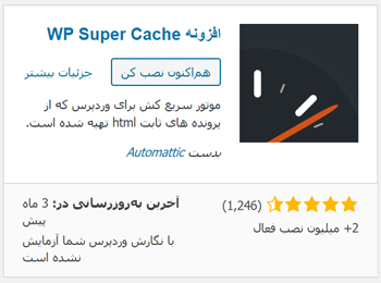 افزونهی افزایش سرعت wp super cache در مخزن وردپرس