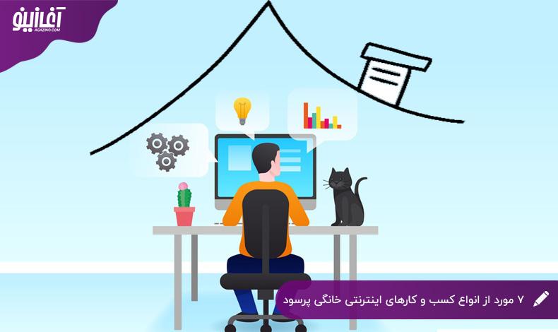 کسب و کارهای خانگی اینترنتی