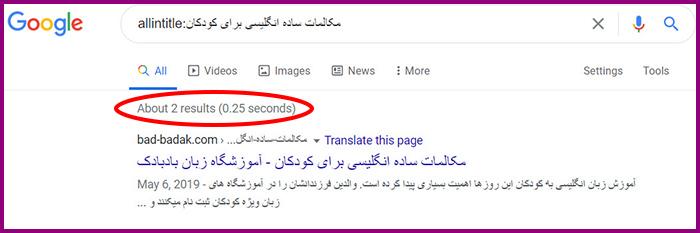 آمدن سایت به صفحه اول گوگل با استفاده از allintitle