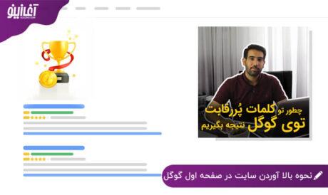 بالا آوردن سایت در صفحه اول گوگل