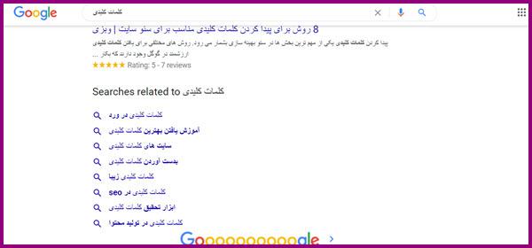 پیشنهادات گوگل برای استفاده در کلملات سرچ شده در گوگل