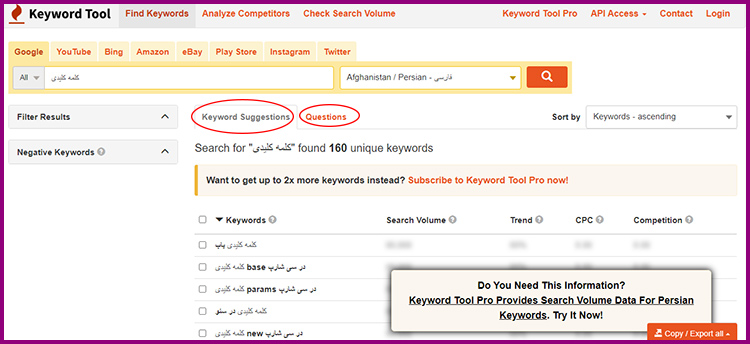 جستجوی کلمات کلیدی در ابزار keywordtool.io