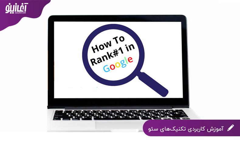 تکنیکهای سئو و رسیدن به لینک اول گوگل