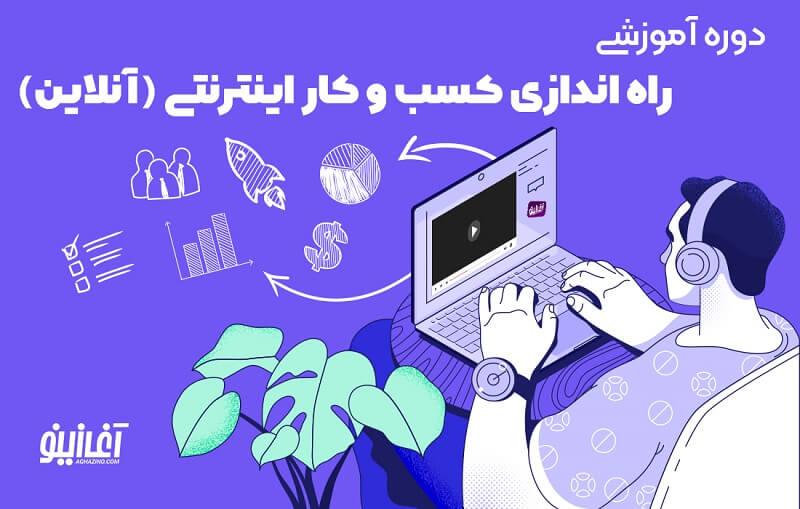 دوره آنلاین آموزش کسب و کار اینترنتی