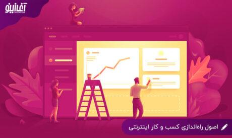 اصول راهاندازی کسب و کار اینترنتی