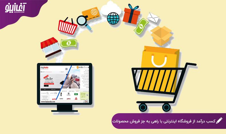 کسب درآمد از فروشگاه اینترنتی
