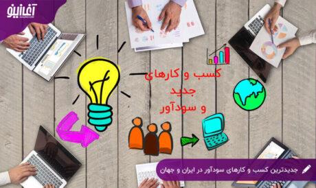 بررسی ۱۰ مورد از جدیدترین کسب و کارهای سودآور در ایران و جهان