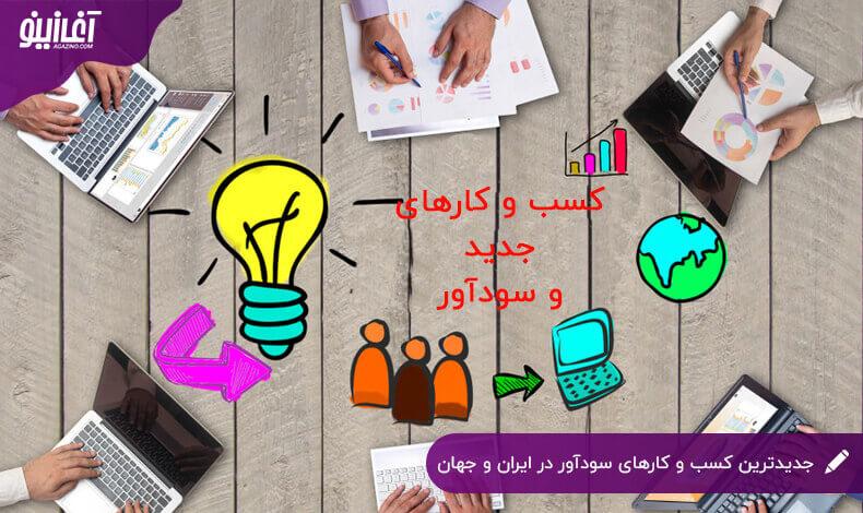 بررسی 11 مورد از جدیدترین کسب و کارهای سودآور در ایران و جهان