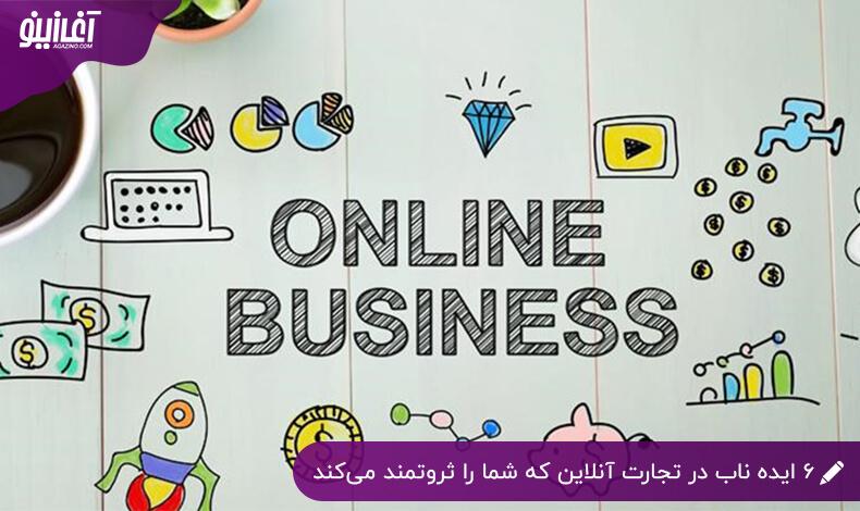 ایدههای ناب کسب و کار آنلاین