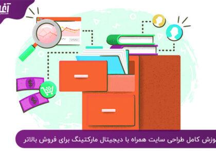 آموزش طراحی سایت همراه با دیجیتال مارکتینگ