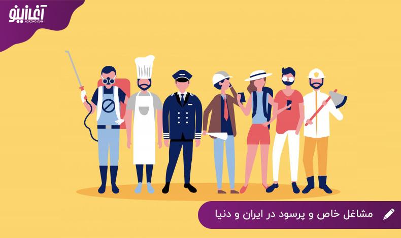 مشاغل خاص پردرآمد در ایران و دنیا