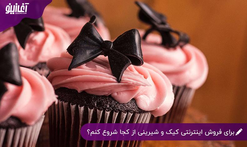فروش اینترنتی کیک و شیرینی