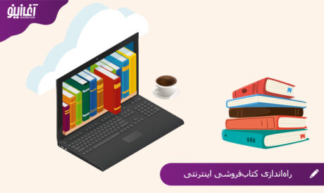 کتابفروشی اینترنتی